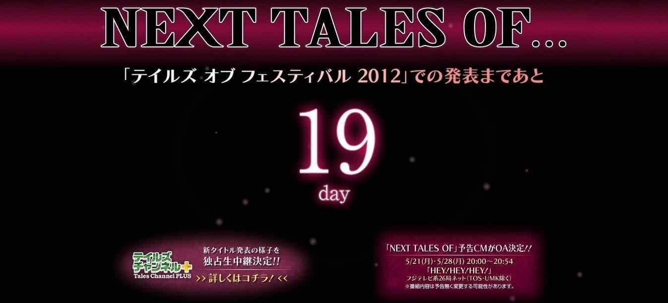 Namco Bandai crea una web para anunciar el próximo Tales of