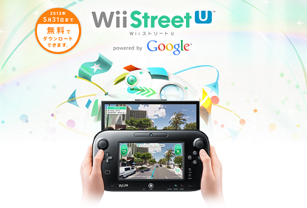 'Wii Street U' se hace compatible con 'Wii Balance Board'