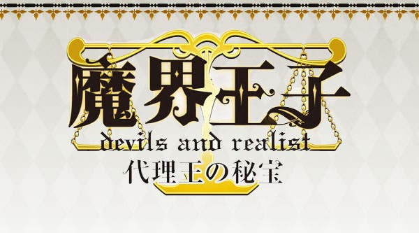 Anunciado 'Makai Ouji: Devils and Realist: Treasure of the Substitute King' para 3DS