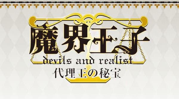 Anunciado 'Makai Ouji: Devils and Realist: Treasure of the Substitute King' para 3DS
