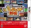 'J Legend Biography' y otros dos títulos de 'Dragon Ball' llegarán a 3DS