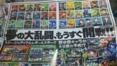 smash-bros-world-hobby-656x369