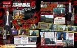 Anunciado 'Kenka Bancho 6: Soul & Blood' para Nintendo 3DS