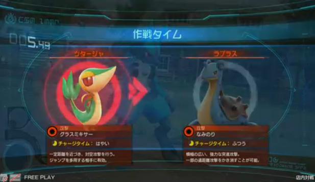 Dudas por parte de The Pokemon Company ante el lanzamiento occidental de la versión arcade de 'Pokken Tournament'