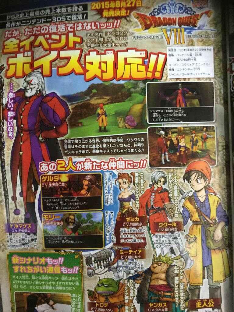 dragon-quest-viii-3ds-scan