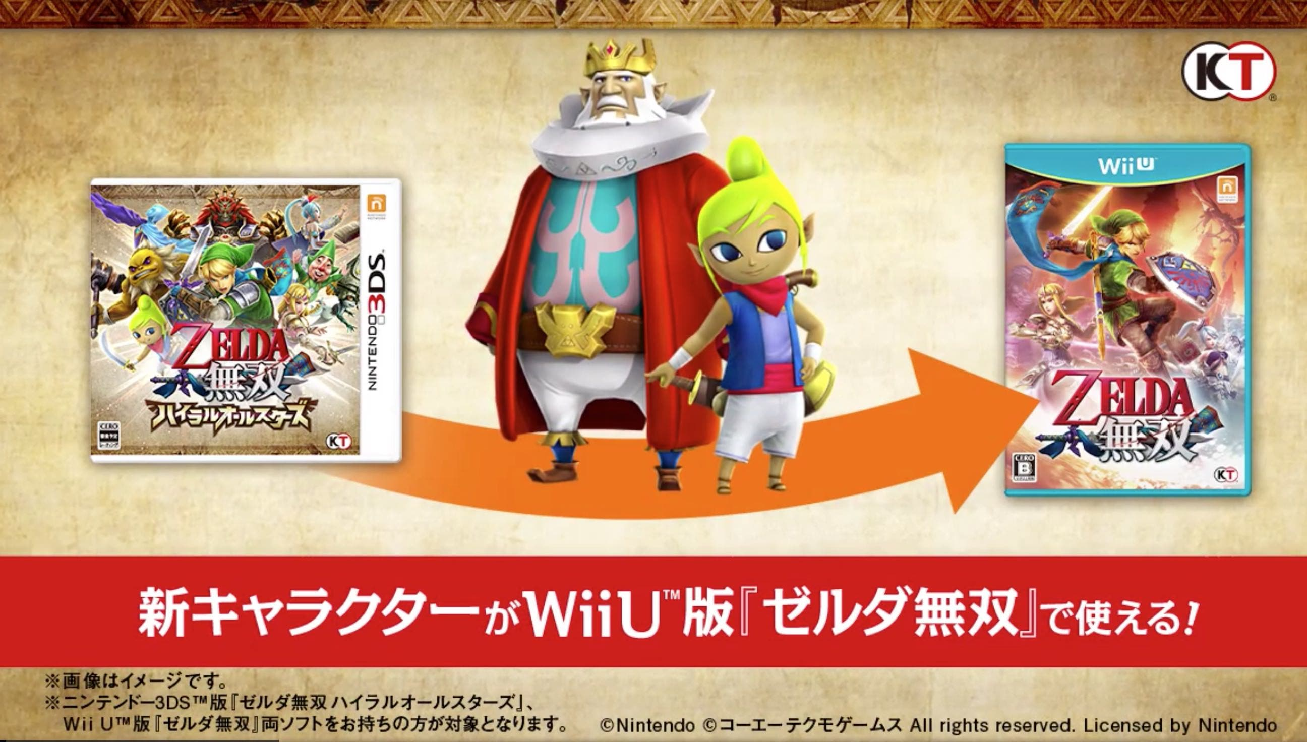 'Hyrule Warriors: All Stars' presentado para Nintendo 3DS