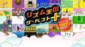 'Rhythm Heaven: The Best Plus' vende alrededor del 82% de su envío inicial en Japón