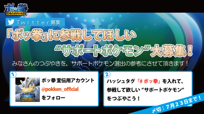 Vota por los Pokémon que quisieras ver en 'Pokkén Tournament'