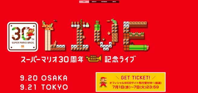Anunciado el 'Super Mario 30th anniversary concert'