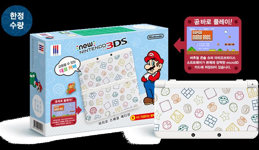 Un vistazo a las ventas de Nintendo 3DS en 2015