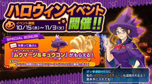 Mismagius y Ninetales llegan a 'Pokkén Tournament' por Halloween