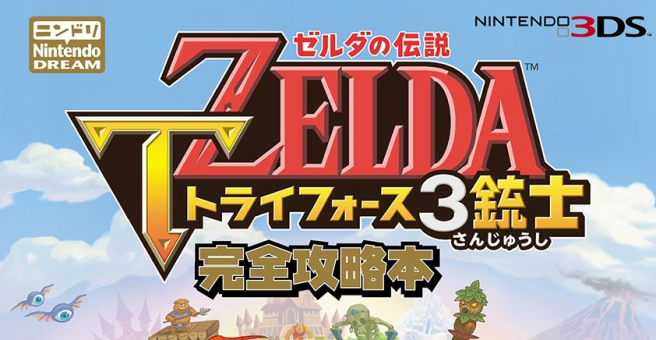 Japón contará con una completa guía de 'The Legend of Zelda: Tri Force Heroes'