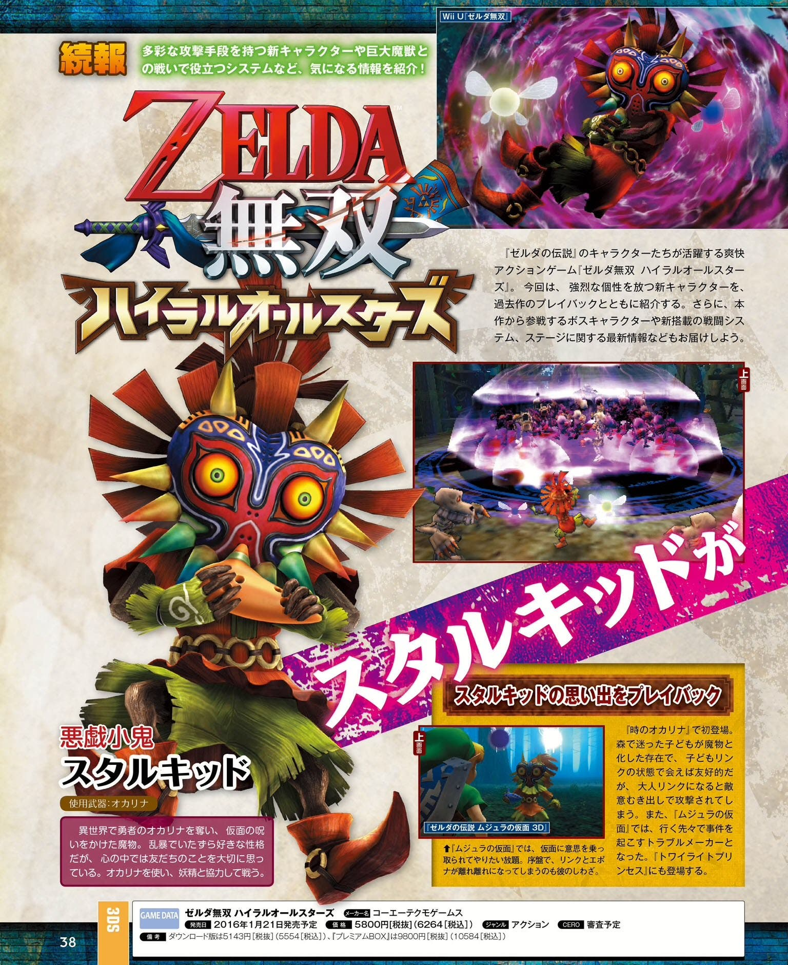 Ronda de scans de Famitsu: 'Hyrule Warriors Legends', 'Medabots 9', 'Project X Zone 2', 'Shin Megami Tensei IV Final', y más