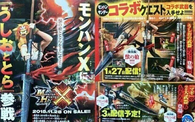 'Monster Hunter X' contará con la colaboración de Ushio y Tora y de Magi