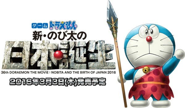Nuevos detalles de 'Doraemon: Nobita and the birth of Japan 2016' para Nintendo 3DS