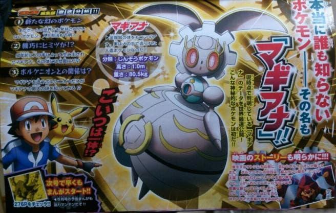 Conocemos el aspecto y los primeros detalles de Magiana, el nuevo Pokémon