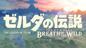 Logo en japonés de 'The Legend of Zelda: Breath of the Wild'