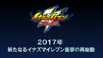 'Inazuma Eleven: The Scales of Ares' es confirmado