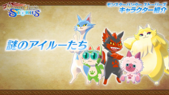 Los Felynes protagonizan el último clip de 'Monster Hunter Stories'