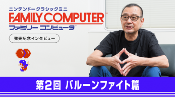 Yoshio Sakamoto habla sobre 'Balloon Fight', Satoru Iwata, NES/Famicom Mini y más