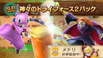 [Act.] El DLC de 'A Link Between Worlds' para 'Hyrule Warriors' incluye a Ravio y Yuga