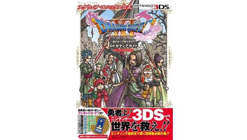 V-Jump lanzará la guía oficial de Dragon Quest XI