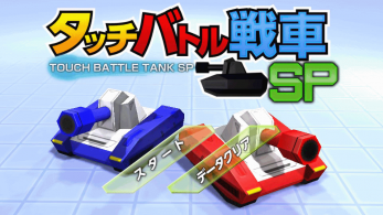 Touch Battle Tank SP ya disponible para Switch en la eShop japonesa