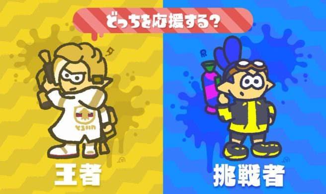 [Act.] Los Campeones se enfrentan a los Retadores en el próximo Splatfest japonés de Splatoon 2