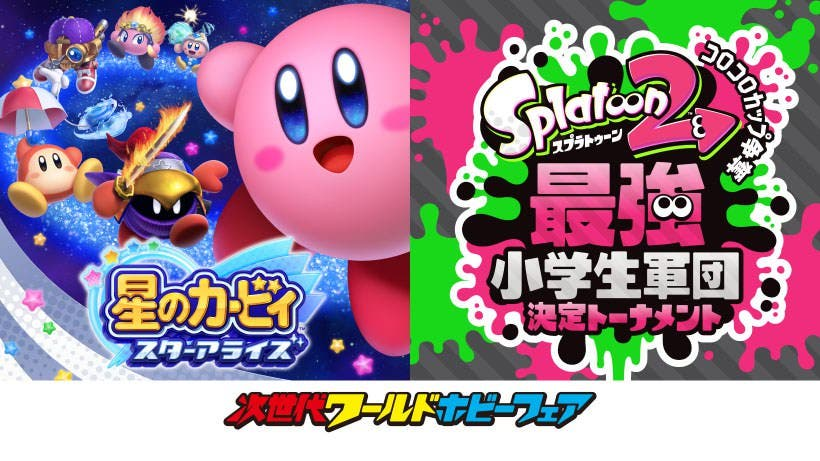 Splatoon 2, Kirby Star Allies y The Snack World Trejarers serán jugables en la World Hobby Fair 18 Winter de Japón