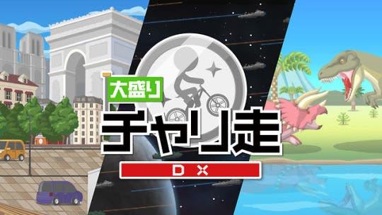 [Act.] Bike Rider DX llegará el 8 de febrero a la eShop japonesa de Switch con el nombre de Oomori Charisou DX