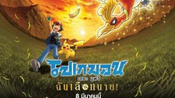 La película Pokémon: ¡Te elijo a ti! debutará en Tailandia el 8 de marzo