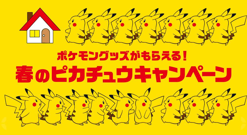SoftBank y The Pokémon Company se unen en una interesante campaña promocional japonesa