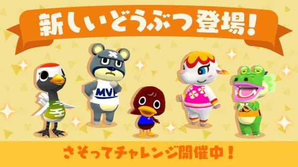 Animal Crossing: Pocket Camp recibe nuevos campistas, Desafíos de invitaciones y más