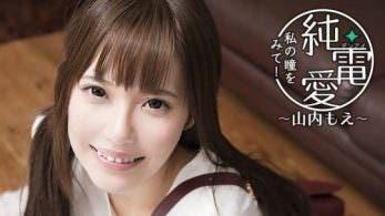 La actriz porno Moe Yamauchi protagonizará la tercera entrega de Den Ai