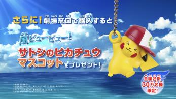 Este es el regalo que pueden obtener los japoneses que compren entradas para ver la nueva película de Pokémon