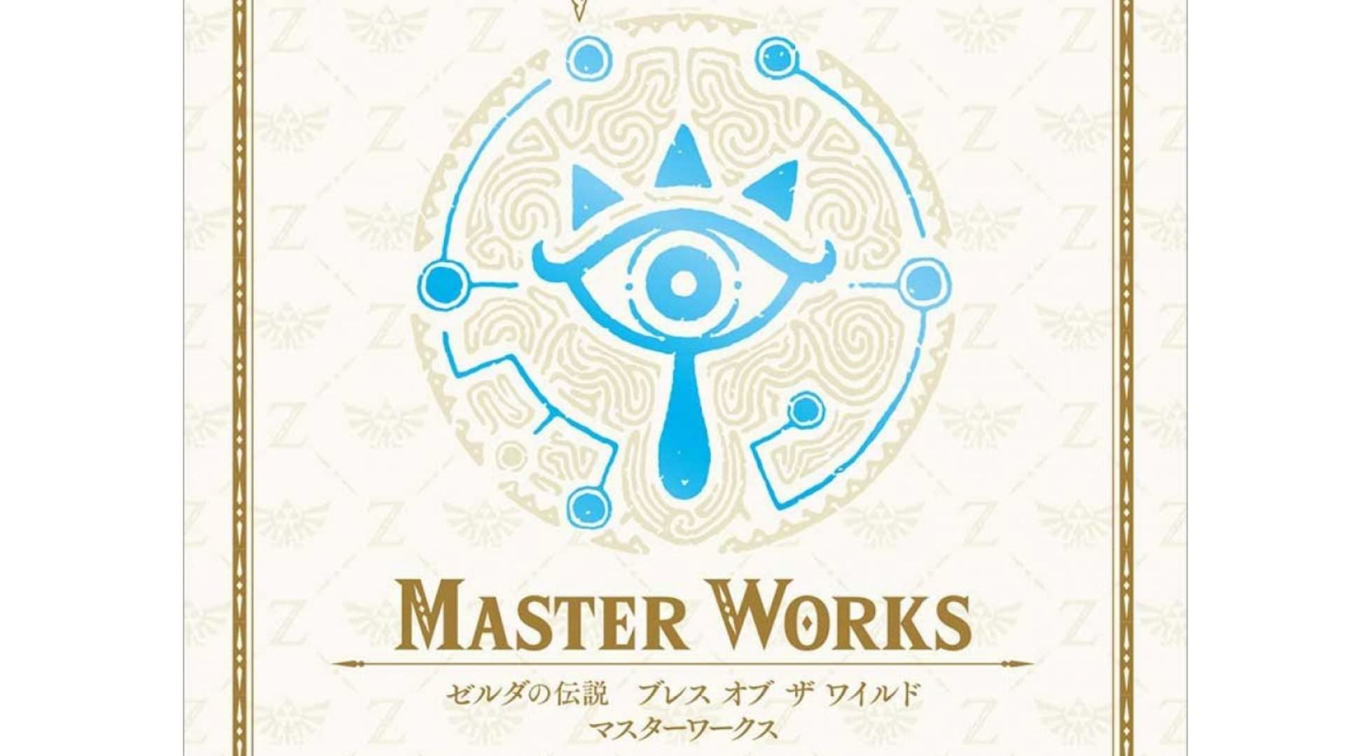 El libro Master Works de Zelda: Breath of the Wild llegará a Occidente