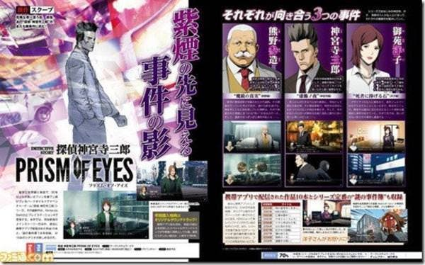Jake Hunter Detective Story: Prism of Eyes es anunciado para Nintendo Switch