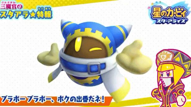 [Act.] Tráiler de Maglor para Kirby Star Allies