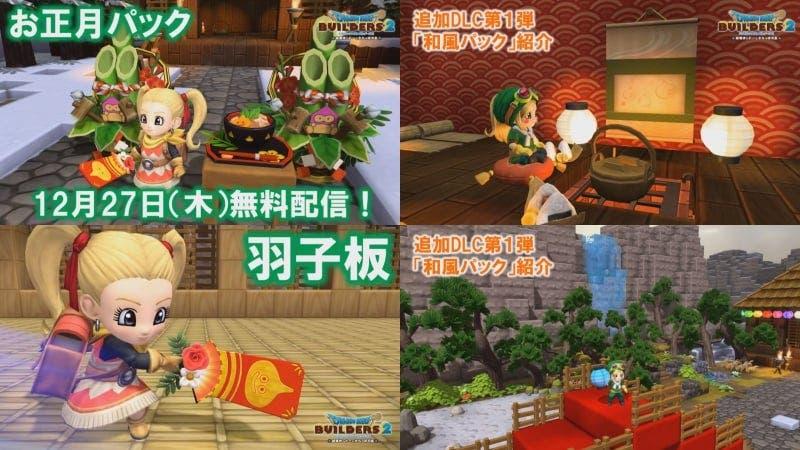 Revelado el contenido del DLC de Dragon Quest Builders 2 para abril y uno gratuito con materiales navideños para el 27 de diciembre