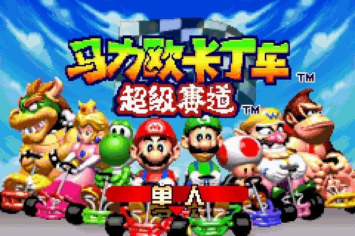 Salen a la luz 12 juegos de Nintendo cancelados para iQue GBA en China