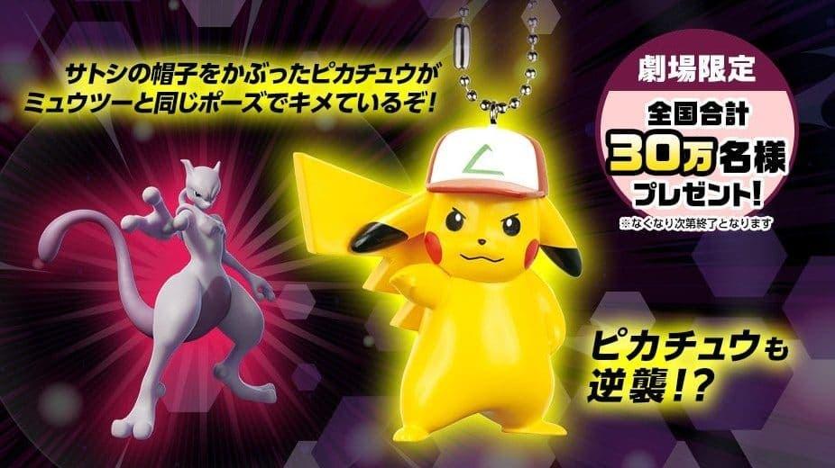 Aquellos que reserven una entrada para Pokémon: Mewtwo Strikes Back Evolution recibirán de regalo un llavero de Pikachu en Japón
