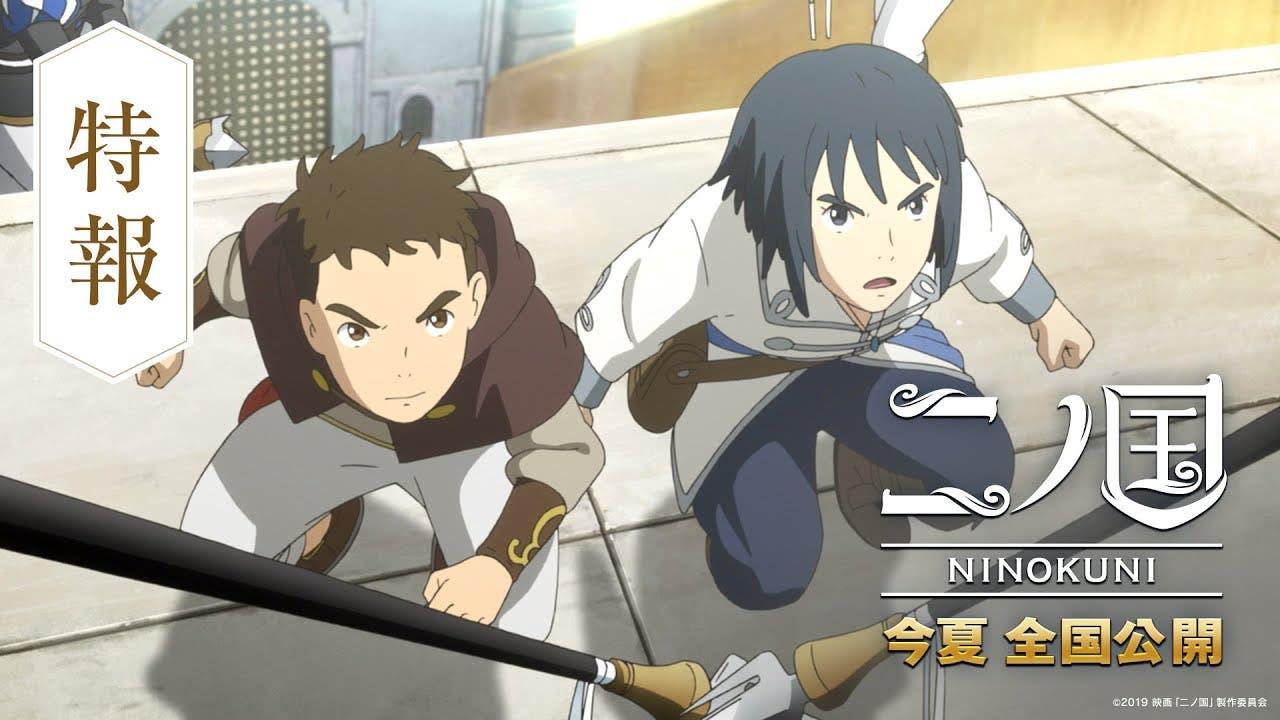 Ya puedes ver el primer tráiler de la película de Ni no Kuni