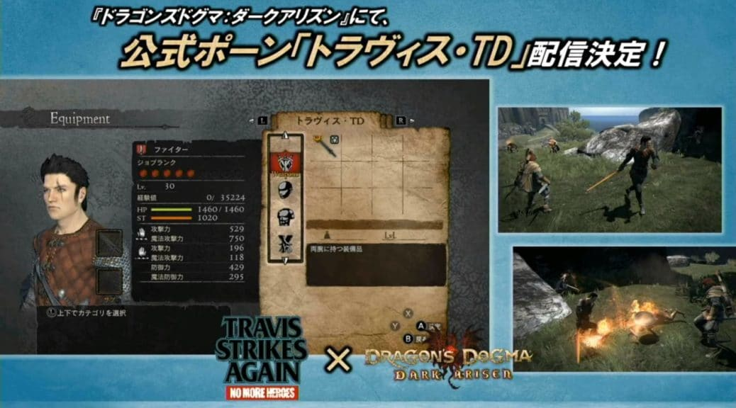 Travis Touchdown se cuela en Dragon's Dogma: Dark Arisen para Nintendo Switch