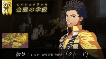Las últimas novedades de Fire Emblem: Three Houses se centran en Claude