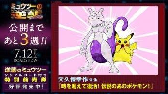 El creador del manga de Pokémon dibuja un nuevo lado de Mewtwo en esta ilustración para Mewtwo Strikes Back Evolution