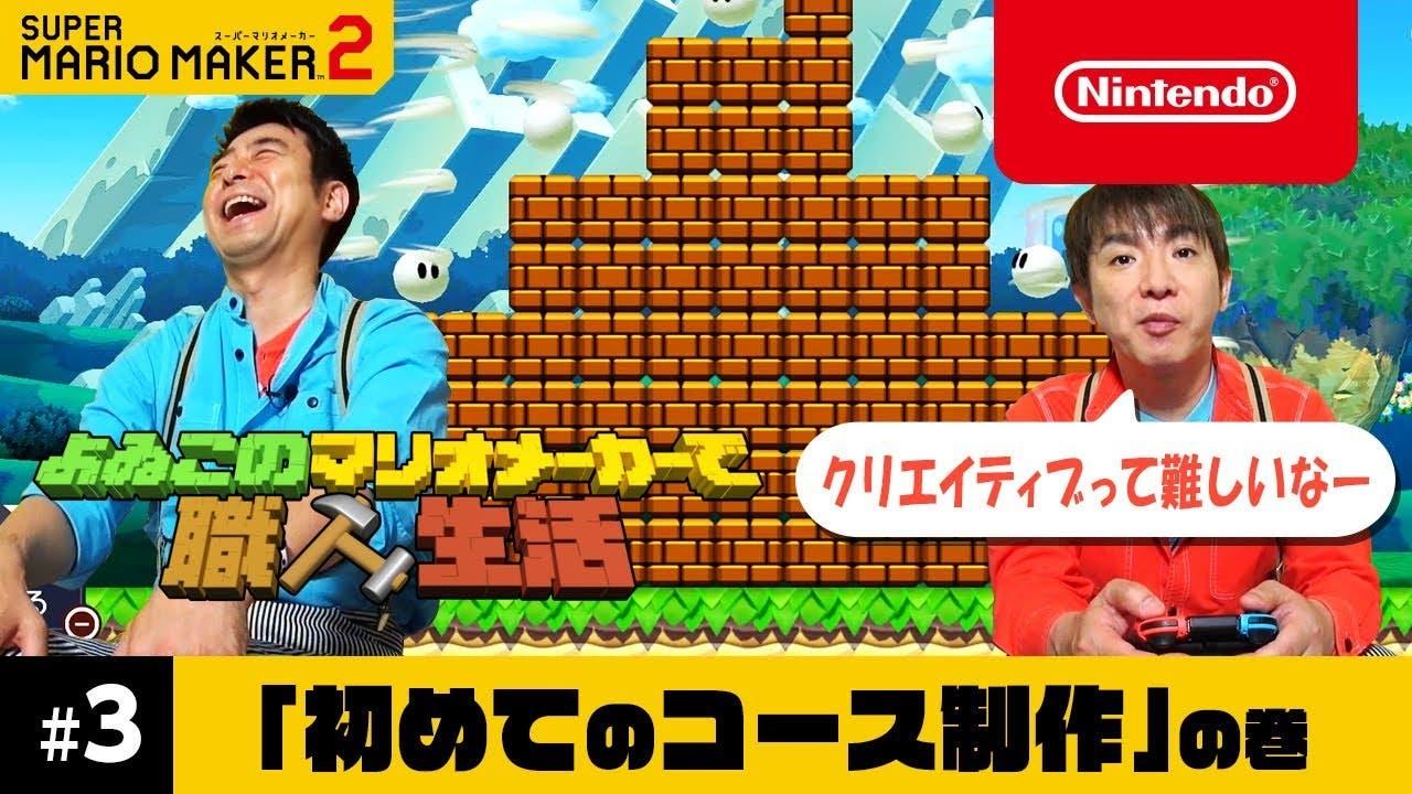 [Act.] Ya está disponible el tercer episodio de Yoiko jugando Super Mario Maker 2