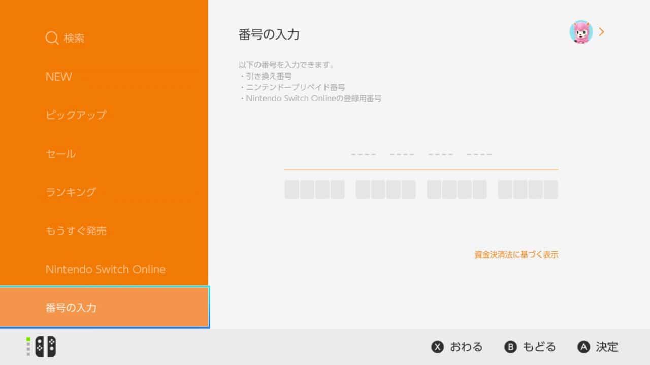 Los códigos de descarga de Nintendo Switch carecen de las letras I, O y Z por esta razón