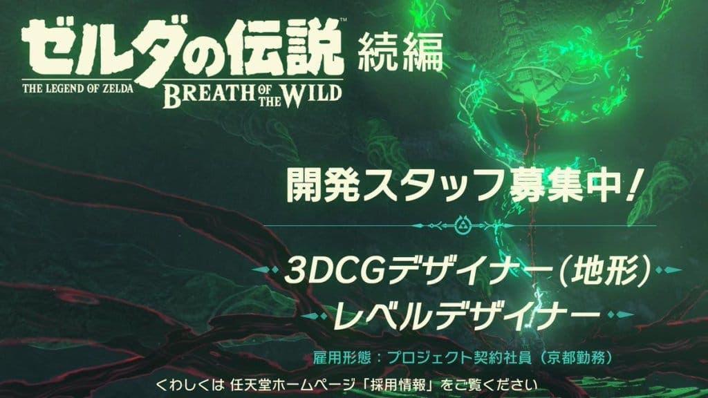 Nintendo busca contratar un diseñador 3DCG para la secuela de Zelda: Breath of the Wild