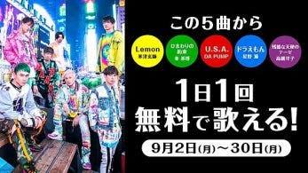 Anunciada una nueva campaña de prueba para promocionar Karaoke JOYSOUND en Japón