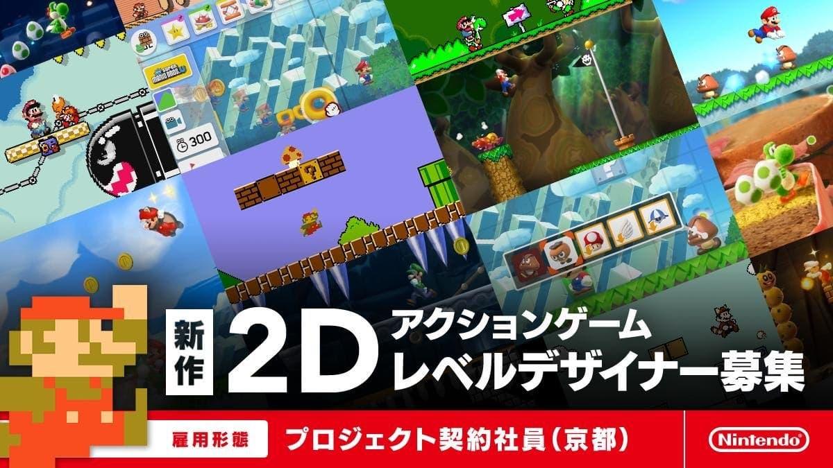Nintendo está buscando diseñadores para un «nuevo juego de acción 2D» y «un nuevo juego de acción 3D» para su sede en Kioto